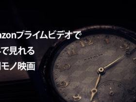 Amazonプライムビデオで無料で見れる時間モノ映画