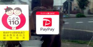 PayPay(QRコード決済)が使えるようになりました!