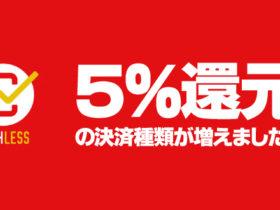 5%ポイント還元になる決済方法