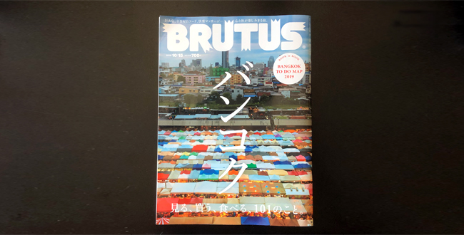 『BRUTUS』バンコク特集2019