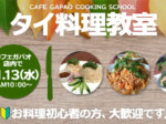 タイ料理教室2019年11月