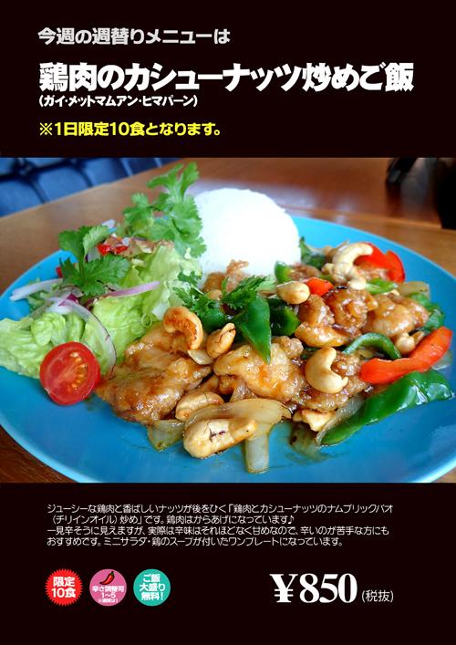 鶏肉のカシューナッツ炒めご飯