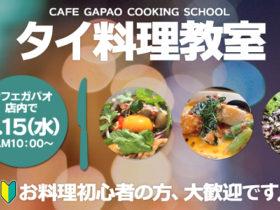 タイ料理教室2020年1月