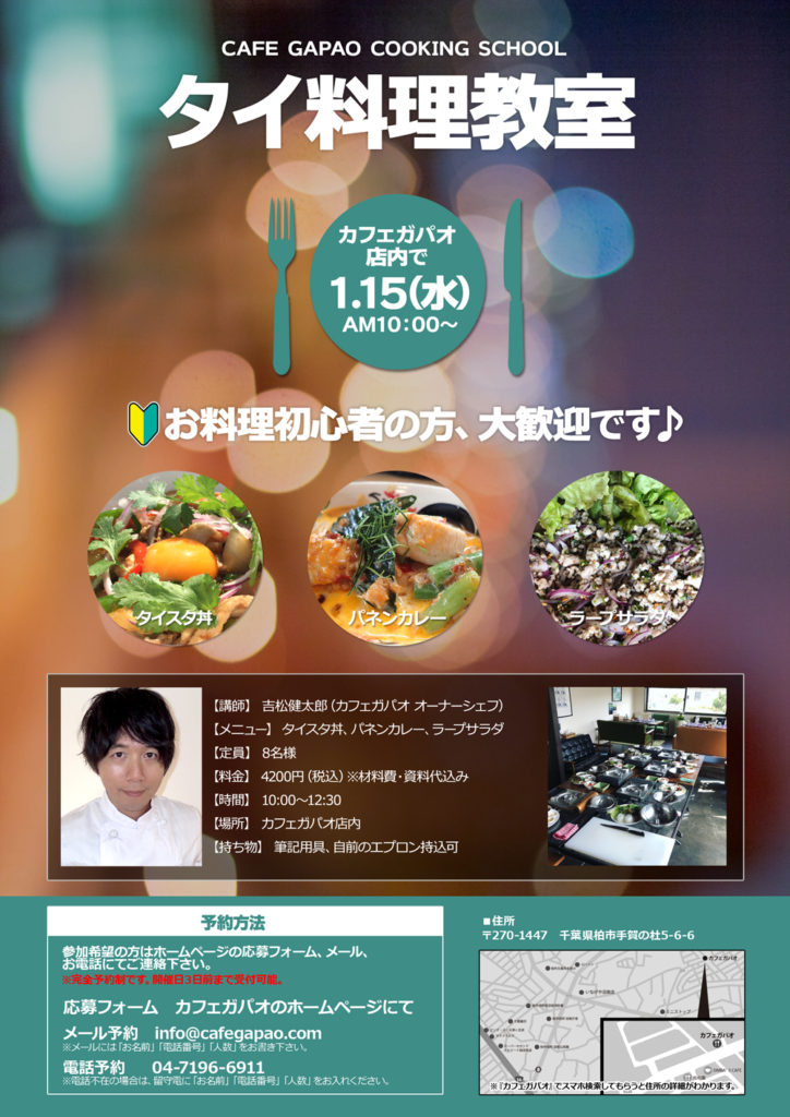 タイ料理教室2020年1月ポスター