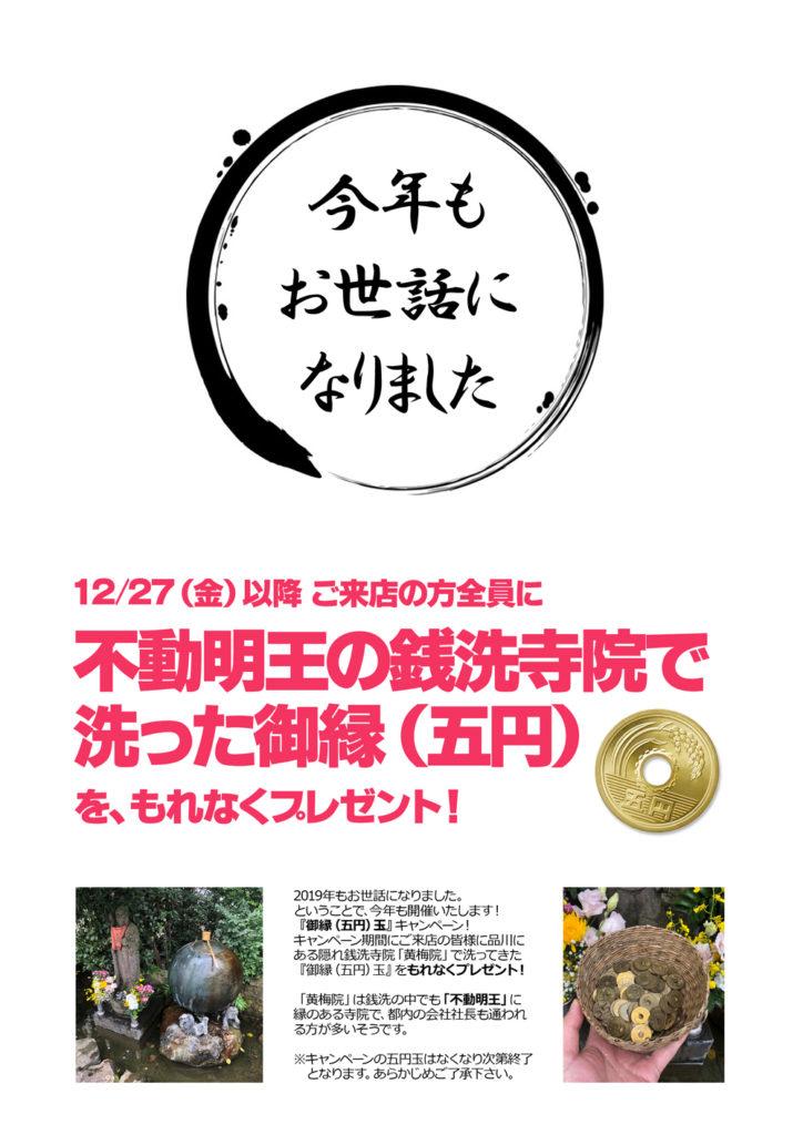 御縁(五円)玉プレゼントポスター