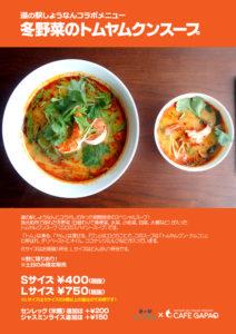 冬野菜のトムヤムクンスープ