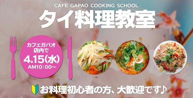2020年4月タイ料理教室
