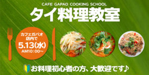 2020年5月タイ料理教室