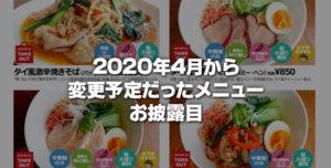 新レギュラーメニュー(仮)