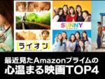 心温まる映画TOP4