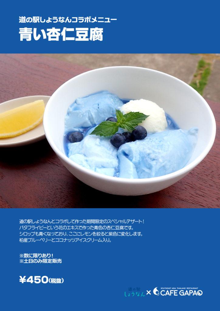 青い杏仁豆腐