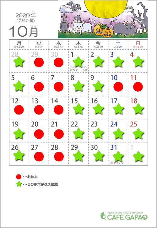 カフェガパオの営業カレンダー