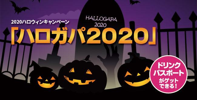 ハロガパ2020