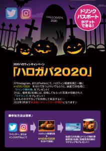 ハロガパ2020ポスター