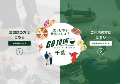 Go To Eat キャンペーン千葉