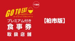 GoToEat千葉の食事券が利用できる対象店一覧【柏市版】