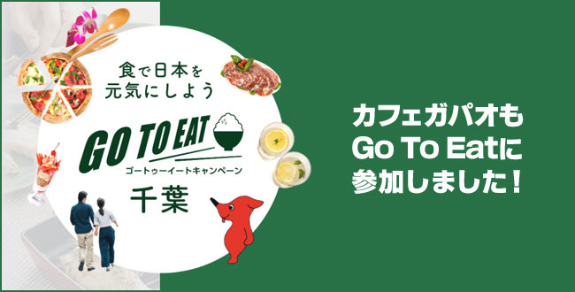 「Go To Eat」にカフェガパオも参加