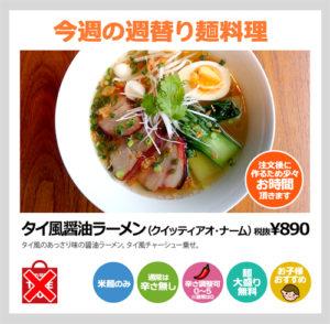 タイ風醤油ラーメン(クイッティアオ・ナーム)