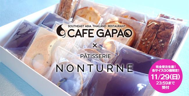 ガパオ&ノンターンのコラボ商品『オリジナルスイーツ詰合せ』