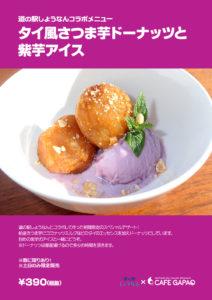 タイ風さつま芋ドーナッツと紫芋アイス