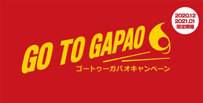 Go To ガパオ