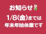1/8(金)までは休業