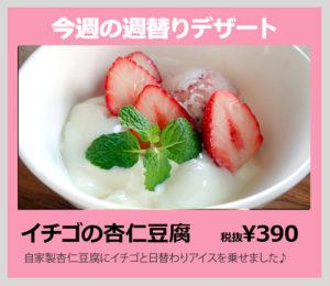 イチゴの杏仁豆腐