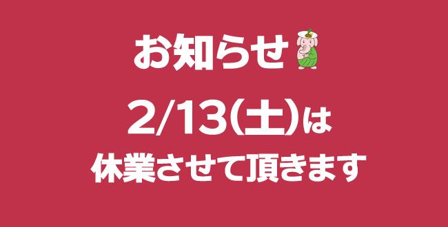 2/13(土)は急遽お休みさせて頂きます