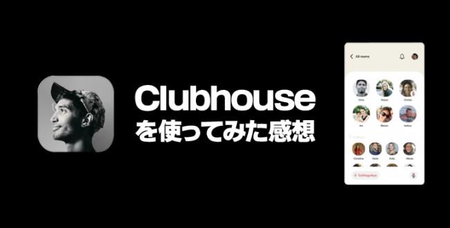 『Clubhouse(クラブハウス)』を使ってみた感想