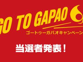 『Go To Gapao キャンペーン』当選者発表