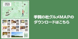 手賀の杜グルメマップ-ダウンロード
