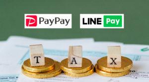 税金の値引き方法