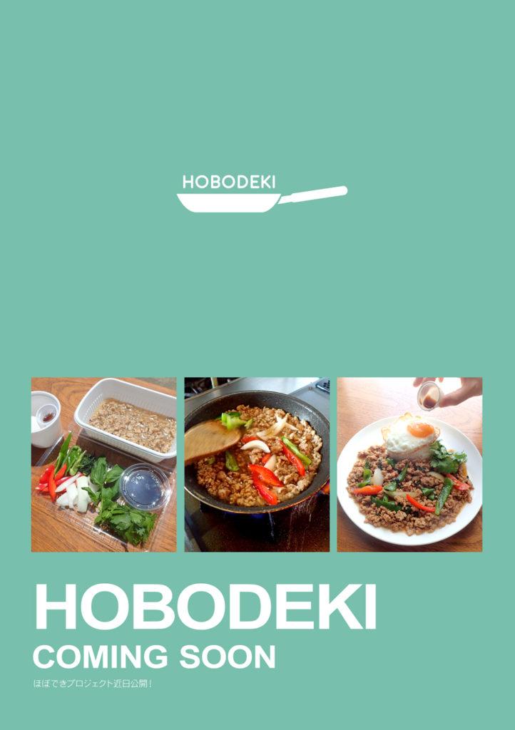 HOBODEKI予告ポスター