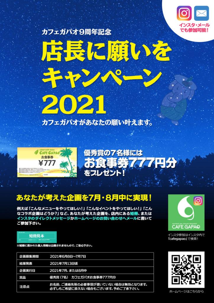 店長に願いをキャンペーン2021