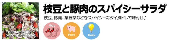 枝豆と豚肉のスパイシーサラダ