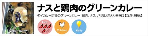 ナスと鶏肉のグリーンカレー
