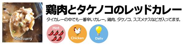 鶏肉とタケノコのレッドカレー