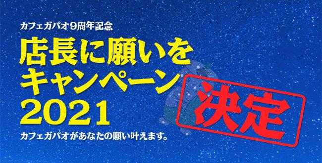 「店長に願いをキャンペーン2021」採用願い決定