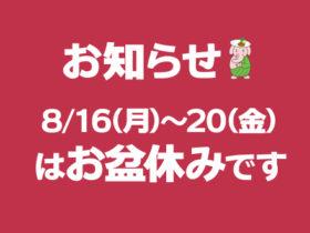8/16(月)~20(金)はお盆休み