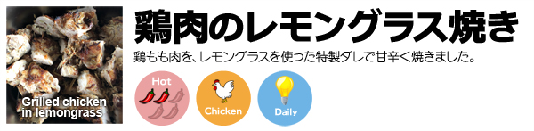 鶏肉のレモングラス焼き