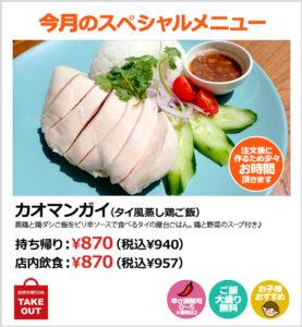 カフェガパオのカオマンガイ(タイ風蒸し鶏ご飯)