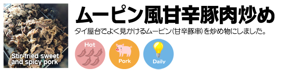 ムーピン風甘辛豚肉炒め