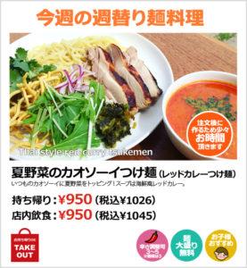 夏野菜のカオソーイつけ麺