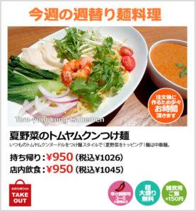 夏野菜のトムヤムクンつけ麺