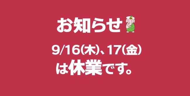 9/16(木)17(金)は休業