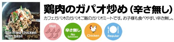 鶏肉のガパオ炒め(辛さ無し)